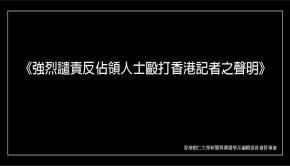 《強烈譴責反佔領人士毆打香港記者之聲明》