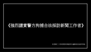 香港樹仁大學新聞與傳播學系編輯委員會幹事會