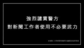 香港樹仁大學新聞與傳播學系編輯委員會幹事會-620x350