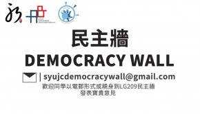 DEMONCRACY WALL
