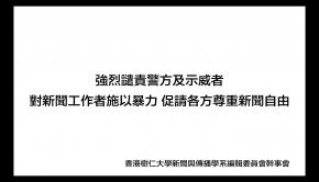 強烈譴責警方及示威者對新聞工作者施以暴力