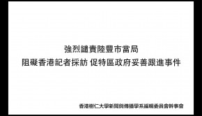 No-Bold聲明-china-keeps-hk-reporter