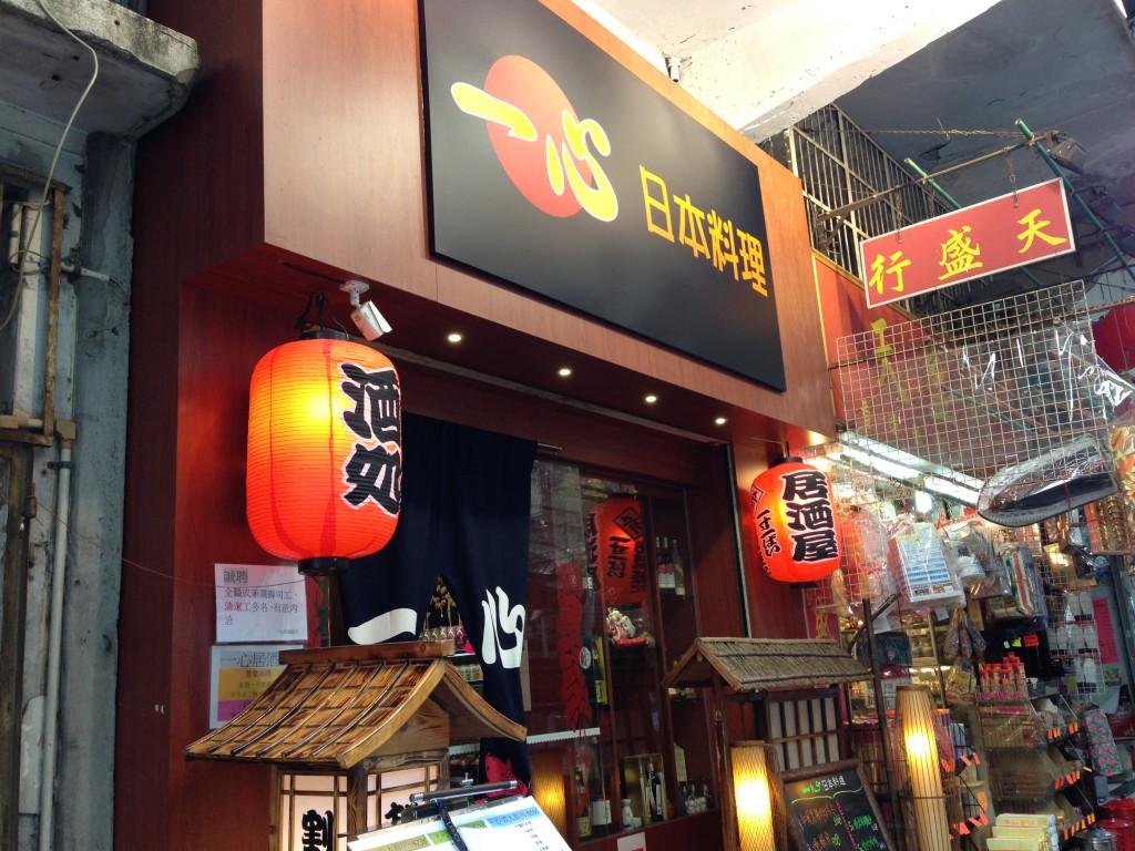 長沙灣 元州邨 屋邨 勒杜鵑花 花隧道 美食 提案 一心日本料理