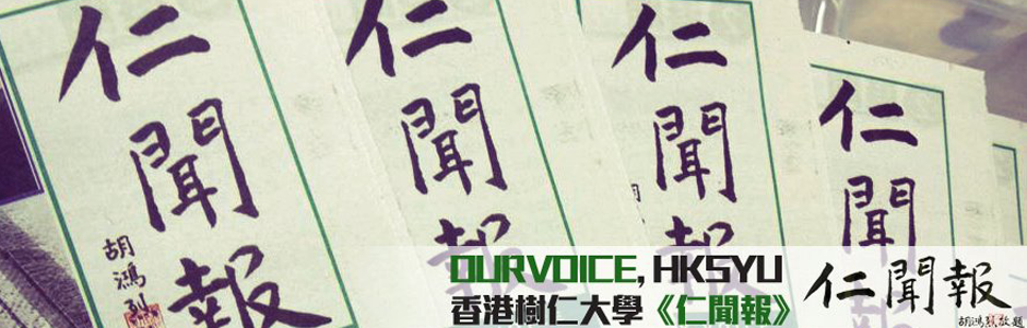 香港樹仁大學《仁聞報》- 電子版