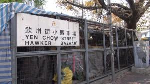 yen chow street 4