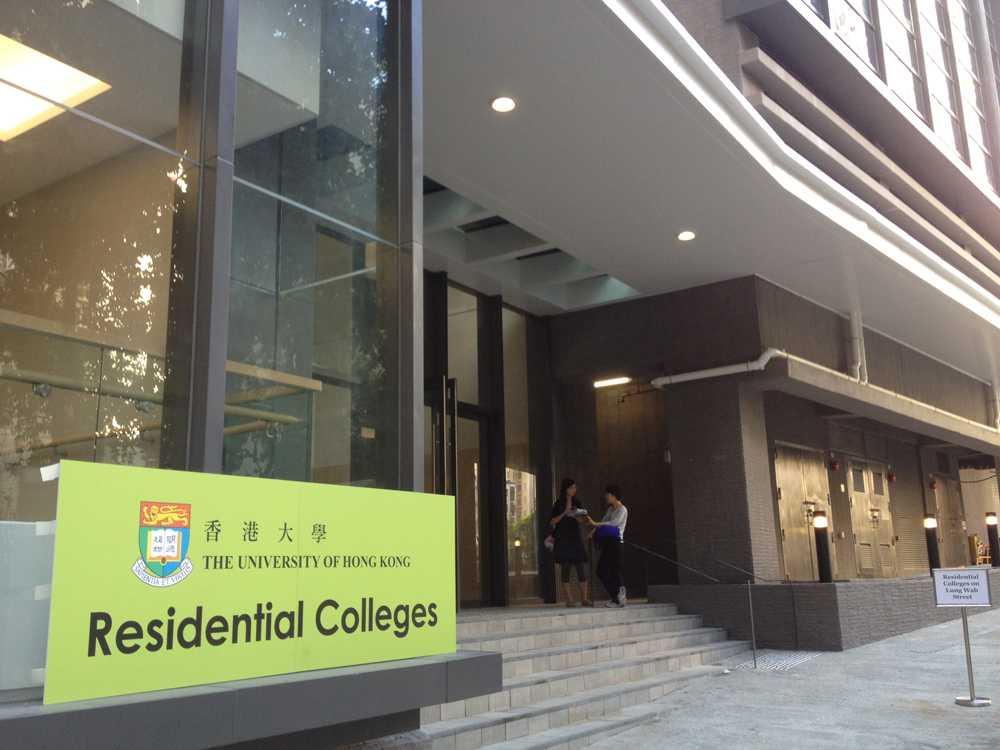 香港树仁大学《仁闻报》