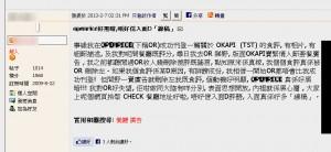 討論區網民稱在食評網寫的食評無故被刪。